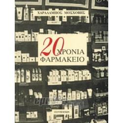 20 χρόνια φαρμακείο